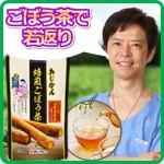 ごぼう茶は南雲先生の写真で若返り効果がわかる!水出しの効能と効果は?