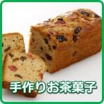 ママ友のお茶会の手土産をどうする?手作りお菓子の簡単作り方