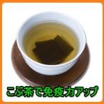 昆布茶(こぶ茶)で粘膜バリアの免疫力アップ法は?マッサージも効果的!主治医が見つかる診療所