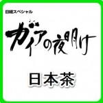ガイアの夜明けは京都おぶぶ茶苑外国人の茶摘体験!お取り寄せバウムクーヘンもあった!