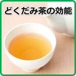 どくだみ茶の効能は?デトックスと美肌効果大!摂取量はどれくらい?